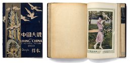 "Prepublication ""sample"" cover and interior selection from The Living China: A Pictorial Record (Shanghai: Liang You Publishing Co., 1930), from The Chinese Photobook (Aperture, 2015)"